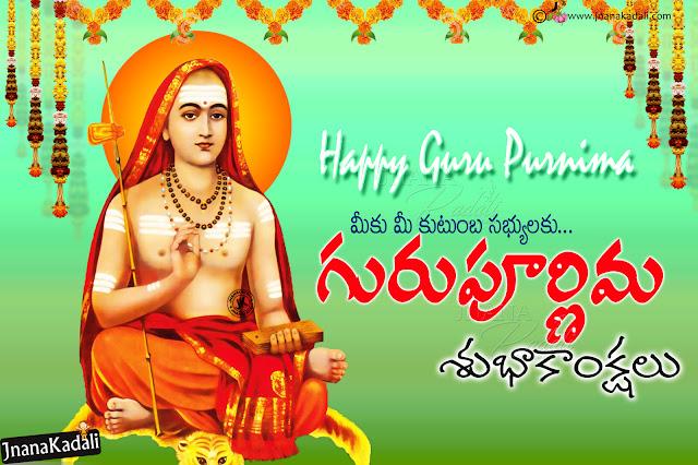 famous telugu guru purnima quotes hd wallpapers, guru purnima messages in telugu, sankharacharya png images free download