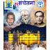 चीन के 'GUANDONG UNIVERSITY OF FOREIGN STUDIES' से निकलने वाली हिंदी साहित्य की त्रैमासिक पत्रिका 'इंदु संचेतना' का 'जुलाई-सितंबर 2016' अंक