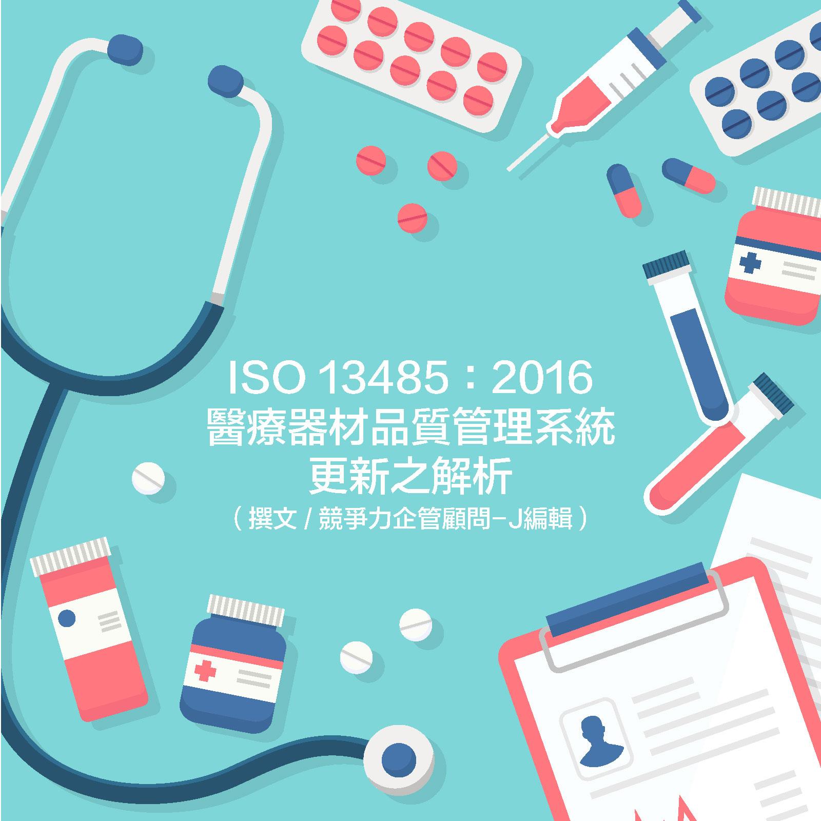 ISO 13485:2016醫療器材品質管理系統更新之解析 - 競爭力企管顧問團隊