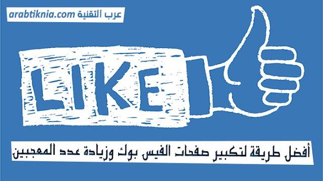 مضاعفة لايكات صفتك في الفيسبوك | زيادة اللايكات من خلال دمج صفحات الفيس بوك