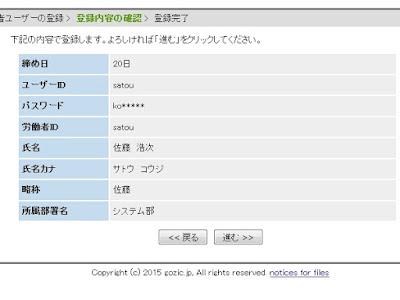 NFC勤怠管理GOZIC 締め日と管理者ユーザー情報確認画面