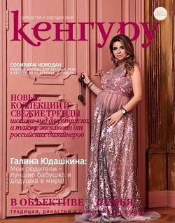 Читать онлайн журнал Кенгуру (весна-лето 2018) или скачать журнал бесплатно