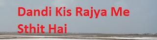 दांडी किस राज्य में स्थित है | Dandi Kis Rajya Me Sthit Hai