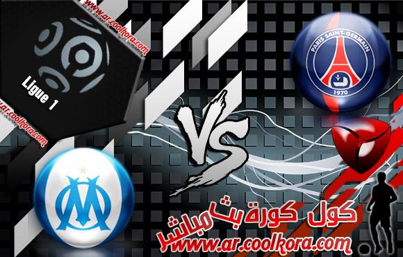 مشاهدة مباراة باريس سان جيرمان ومارسيليا بث مباشر 2-3-2014 الدوري الفرنسي PSG vs Marseille
