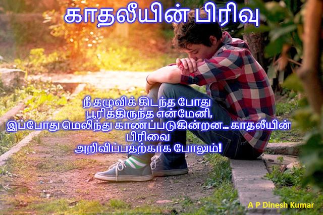 love kavithai for girl friend