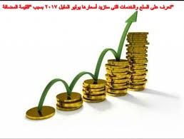 تعرف على السلع والخدمات التى ستزيد أسعارها يوليو المقبل 2017 بسبب ''القيمة المضافة''