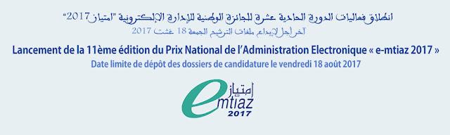 الدورة الحادية عشرة للجائزة الوطنيّة للإدارة الإلكترونيّة امتياز 2017