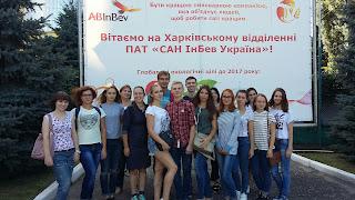 """Відбулась екскурсія до пивзаводу """"Рогань"""" для студентів факультету консалтингу і міжнародного бізнесу"""