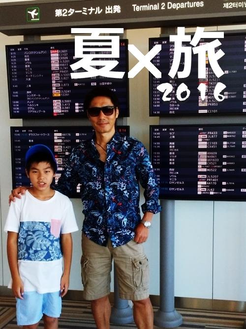 2016 夏×旅 はバンコクへ