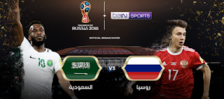 توقيت ماتش المملكة العربية السعودية وروسيا في كأس العالم على BEIN SPORTS والقنوات الناقلة