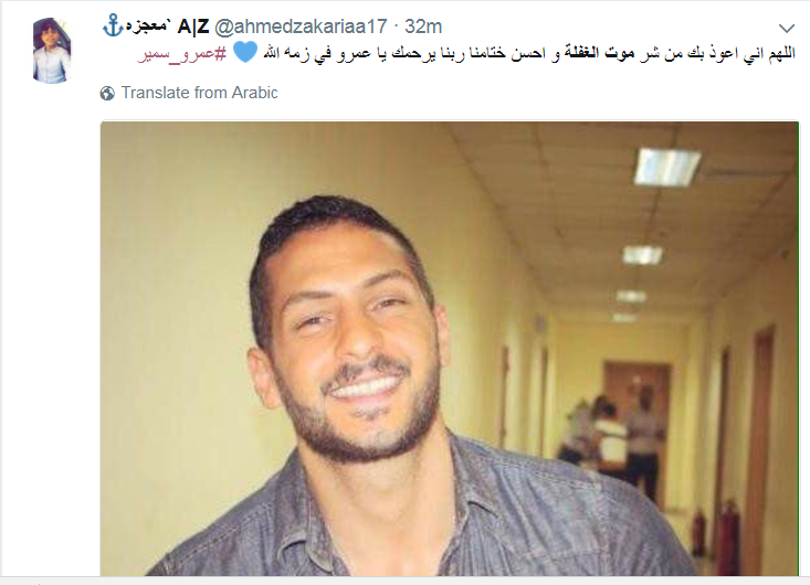موعد جنازة عمرو سمير