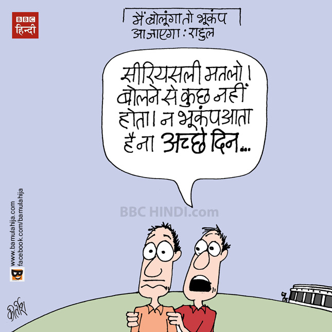 narendra modi cartoon, bjp cartoon, congress cartoon, rahul gandhi cartoon, cartoonist kirtish bhatt, bbc cartoon, best indian cartoons, demonetization