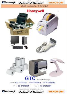 الباركود من شركة جي تي سي GTC