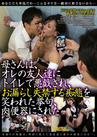UGUG-084 Woman Prime Mother, Become Prey Being Targeted To Young People Who Were Hungry