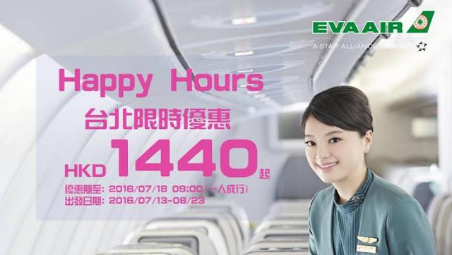 深宵HAPPY HOUR!長榮 暑假旺季飛台北 HK$1,440起,今日(7月10日零晨)已開賣!