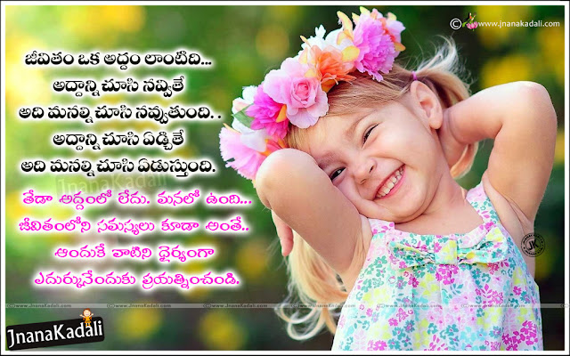 be happy don't worry messages in Telugu, Telugu Quotes, Telugu Inspirational Quotes