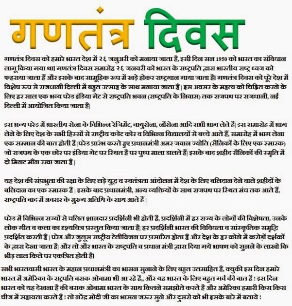 Republic Day Speech In Hindi Telugu Kannada Languages