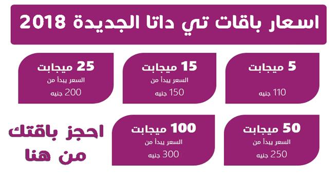 السعر الرسمي لباقات تي داتا TEdata الجديدة وطريقة الأشتراك بها بعد ضريبة القيمة المضافة
