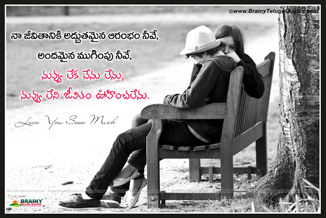 Here is Telugu Love Quotations with beautiful Love wallpapers, Heart touching telugu love messages for her and Beautiful telugu love lines with nice love pictures images. Best Telugu Love Status messages for Whatsapp, Heart touching Quotes in telugu, Love Quotes in telugu, Beautiful telugu love quotes for lovers, Nice telugu love quotes, New latest telugu love quotes hd wallpapers.