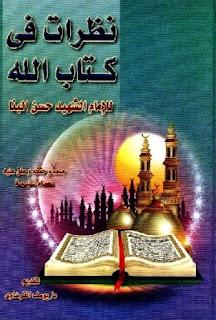 تحميل كتاب نظرات في كتاب الله pdf الإمام حسن البنا
