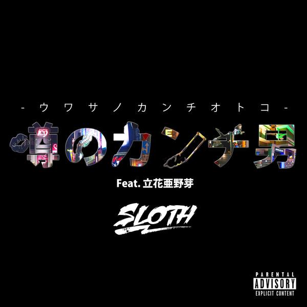 [Single] SLOTH – 噂のカンチ男 (feat. 立花亜野芽) (2016.03.30/MP3/RAR)