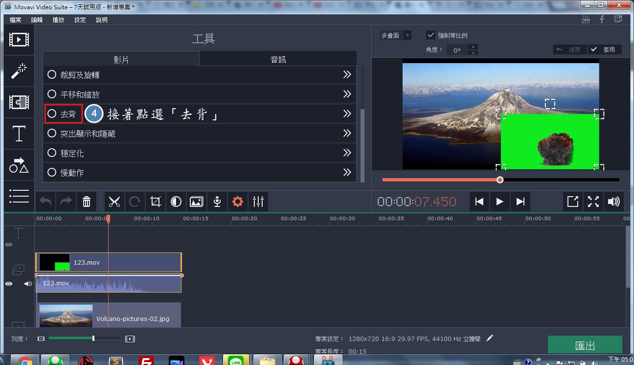 Image%2B013 - Movavi Video Editor - 專業的影片編輯軟體/影片去背就是這麼簡單!