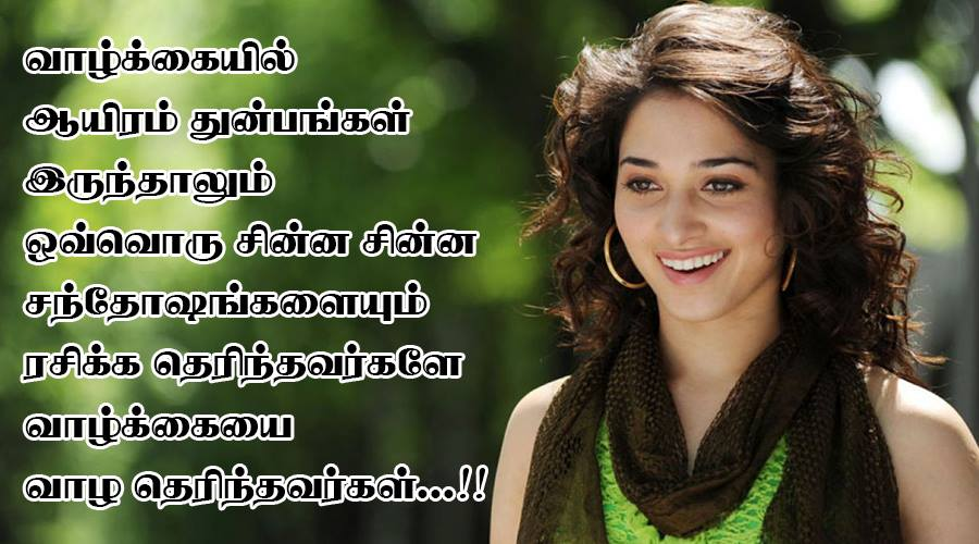 Enjoy Life Quotes In Tamil Life Enjoy Status In Tamil