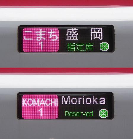 【盛岡行こまち号】秋田集中豪雨に伴い東京駅に出現!