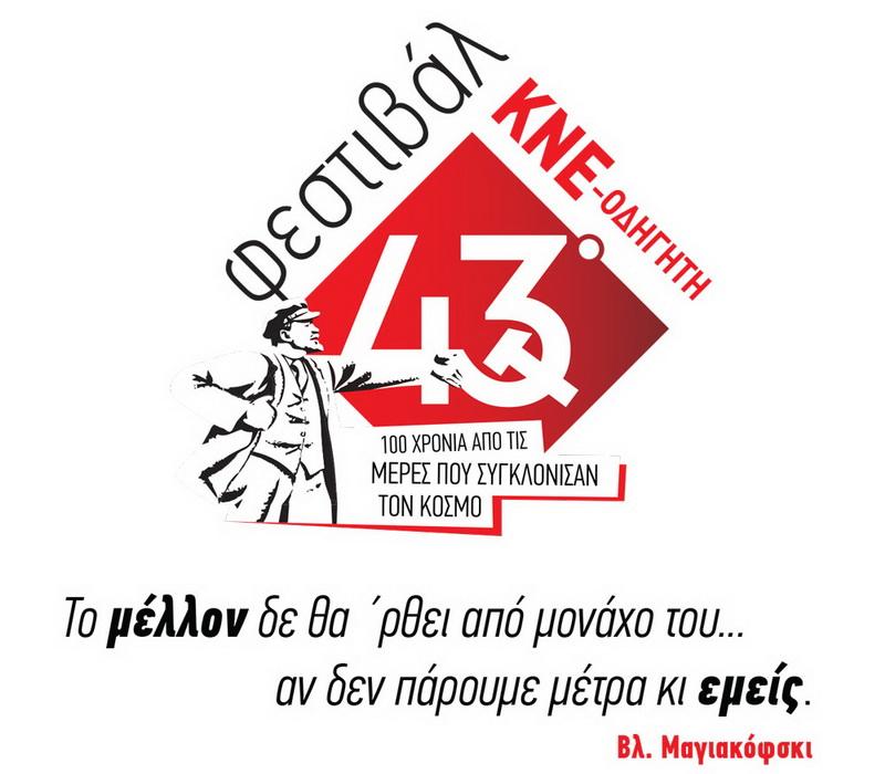 Προφεστιβαλική εκδήλωση της ΚΝΕ στην Ορεστιάδα