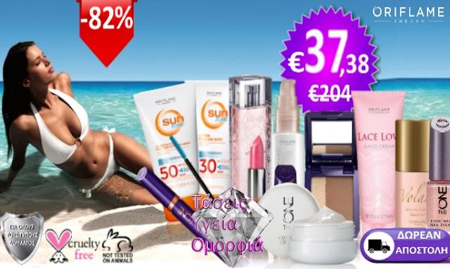 "Best Deal: Έως 3/7 ""Sun Summer Set""-12 ιδανικά προϊόντα που κάνουν φίλο μας τον ήλιο με έκπτωση 82%"