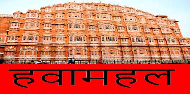 हवामहल को साल 1799 में महाराज सवाई प्रताप सिंह ने बनवाया था,