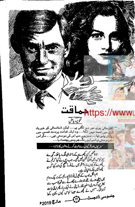 Bisat E Dil By Amna Riaz Pdf