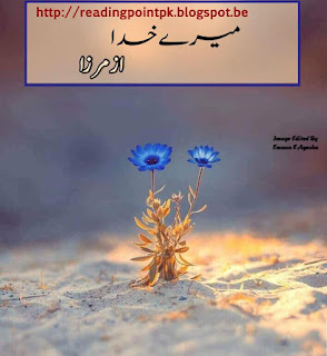Mere Khuda by Mirza Online Reading
