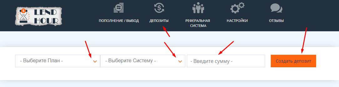 Регистрация в LendHour 4