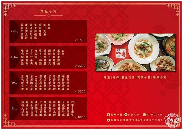 品粵小館粵菜料理菜單