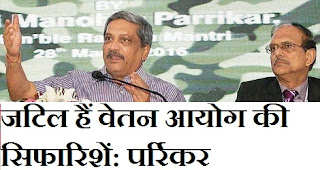 manohar+parrikar+on+7thcpc