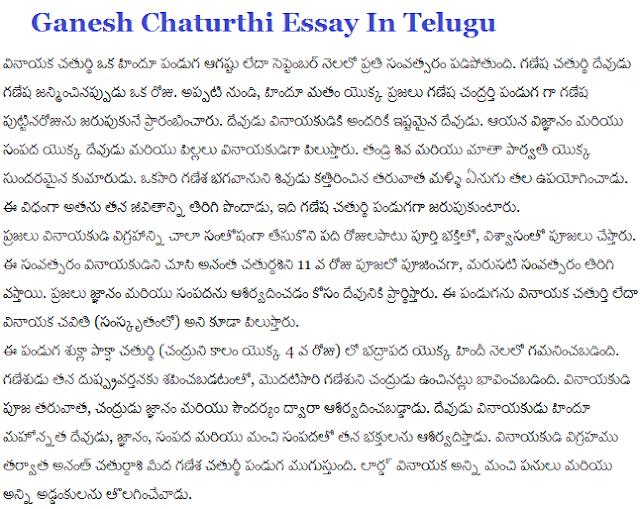 essay on vinayaka chavithi festival