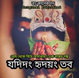 যদিদং হৃদয়ং তব - Golpo Bangla - Bengali Love story - Premer golpo