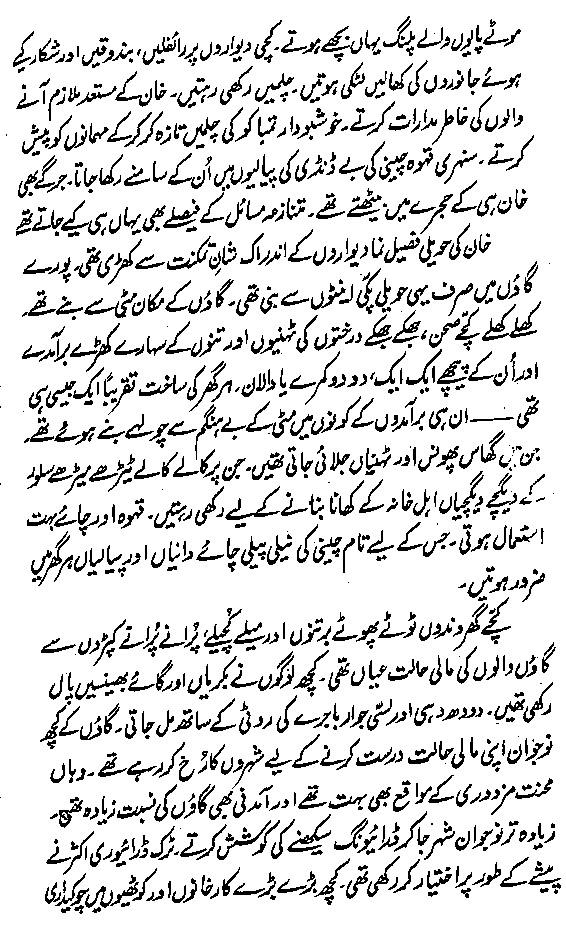 Urdu Afsanay free