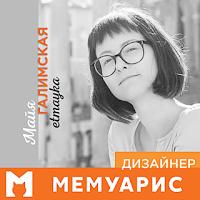 Майа Галимская