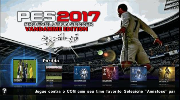تحميل لعبة الاسطورة بيس 17 || PES 2017 PSP للاندرويد باخر