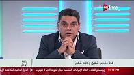 برنامج حلقة الوصل حلقة الثلاثاء 11-7-2017 مع معتز عبد الفتاح
