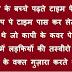 आप पर्वत पर कभी बैठे है Most Funny Hindi Jokes sms