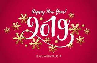 معايدات راس السنة الميلادية 2019