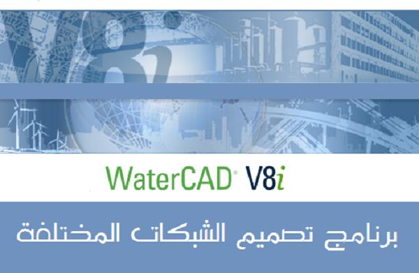 شرح برنامج watercad v8i للمهندس حسان السايح | المهندس العربي