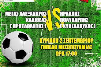 Στις 02 Σεπτεμβρίου το 1ο Super Cup της ΕΠΣ Καστοριάς