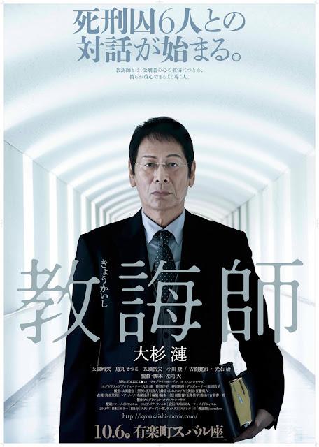 Trailers y carteles de próximos estrenos en Asia : Kyoukaishi (2018)