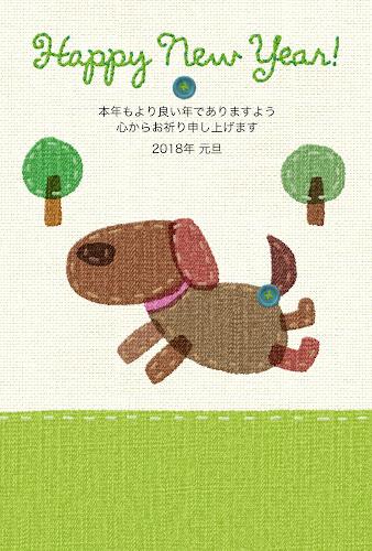 森を歩く犬の刺しゅう年賀状(戌年)