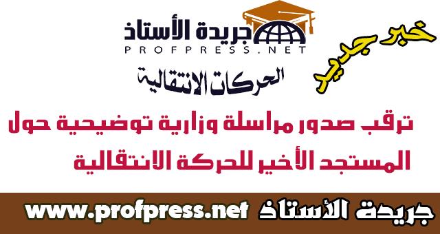 ترقب صدور مراسلة وزارية توضيحية حول المستجد الأخير للحركة الانتقالية