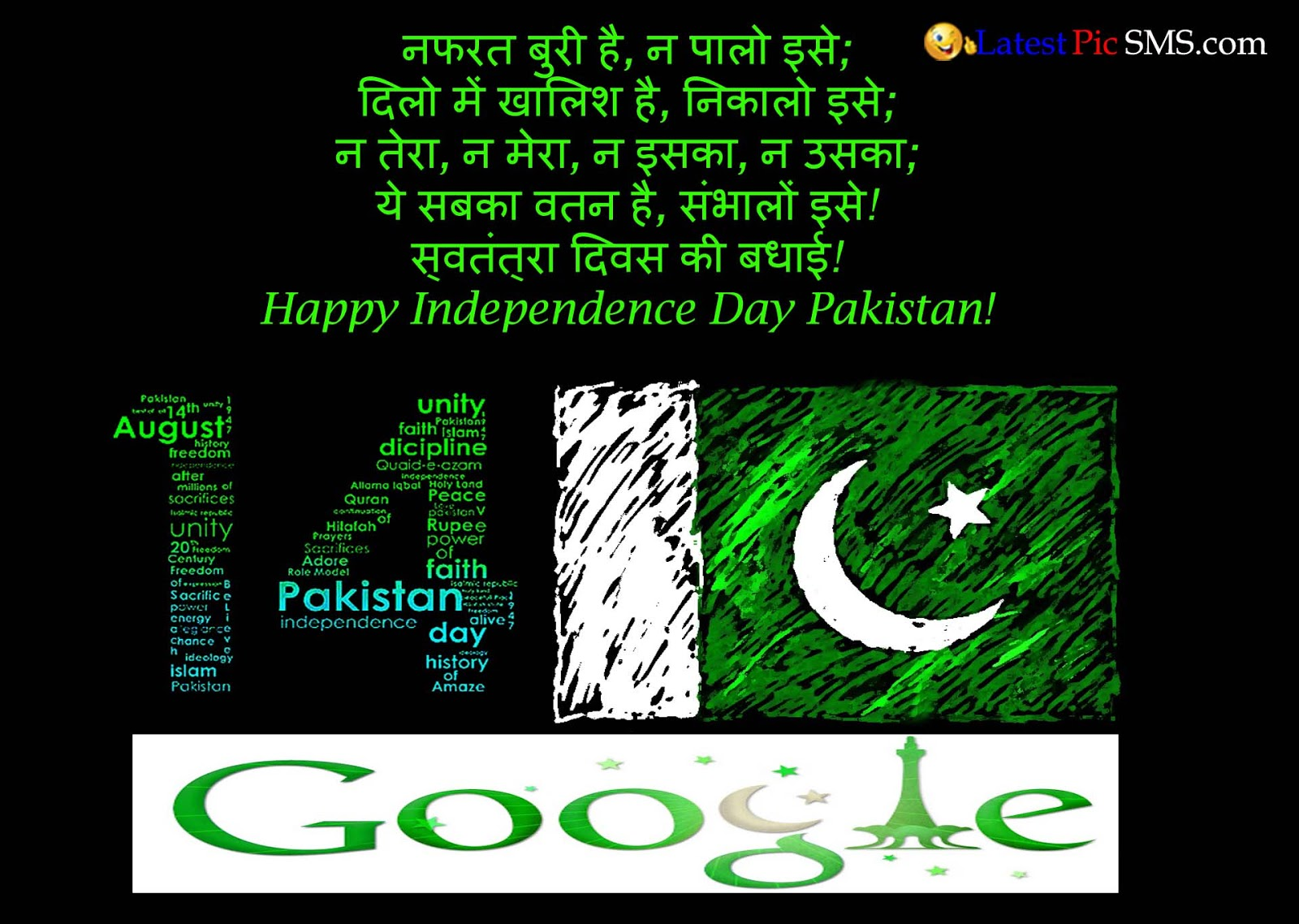 Happy Independence day Pakistan photos